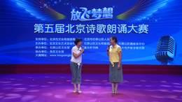 第五届放飞梦想北京诗歌朗诵大赛诗歌朗诵一等奖视频李文、孙长玉