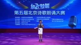 诗歌朗诵一等奖视频第五届放飞梦想北京诗歌朗诵大赛视频孙浦楠