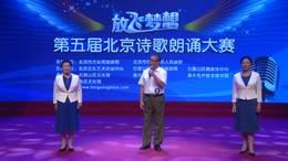 第五届放飞梦想北京诗歌朗诵大赛一等奖视频王闯、张天云、柏俊华