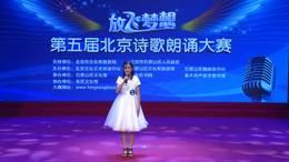 诗歌朗诵一等奖作品第五届放飞梦想北京诗歌朗诵大赛作品刘紫霞