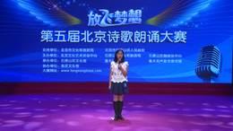 诗歌朗诵一等奖作品第五届放飞梦想北京诗歌朗诵大赛作品徐格