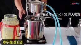 13、酿白酒纯露发酵桶粮食蒸馏小型家庭用烧酒蒸烤酒器 _高清