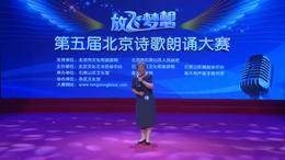 诗歌朗诵一等奖作品第五届放飞梦想北京诗歌朗诵大赛作品刘伟贤