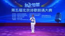 诗歌朗诵比赛视频第五届放飞梦想北京诗歌朗诵比赛视频作品周思言
