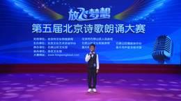 诗歌朗诵大赛视频第五届放飞梦想北京诗歌朗诵大赛视频作品程明喆