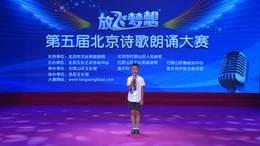 诗歌朗诵大赛视频第五届放飞梦想北京诗歌朗诵大赛视频作品柴一程