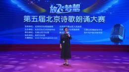 诗歌朗诵大赛视频第五届放飞梦想北京诗歌朗诵大赛视频作品贾慧蓉