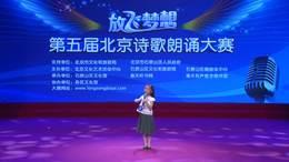 诗歌朗诵比赛视频第五届放飞梦想北京诗歌朗诵比赛视频作品赵姝菡