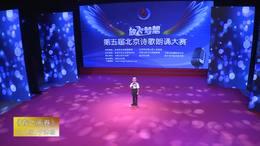 诗歌朗诵大赛获奖视频第五届放飞梦想北京诗歌朗诵大赛视频于沐杨