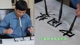 李再新三笔同书中国梦
