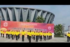 湖南如此多娇万人同跳社会主义核心价值观广播体操快闪活动