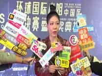 环球国际小姐中国区总决赛落幕 杨澜吴莫愁等齐助阵