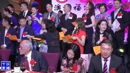 福州同乡会25周年(010)庆典进行时:福州理事会集体演唱会歌