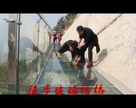 徒步玻璃栈桥