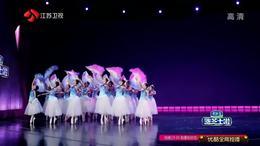 折扇芭蕾《我的祖国》
