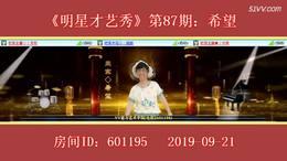 2019年9月21日明星才艺秀希望