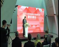 2019北京时装周光华新闻大奖颁奖典礼盛大举行