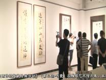 墨道无垠书法作品提名展花絮…金安传媒