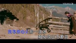 齐旦布 九千年的承诺 原版 红日蓝月KTV推介_高清