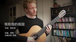 吉他《我和我的祖国》