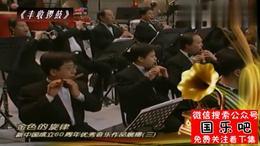 民族管弦乐《丰收锣鼓》