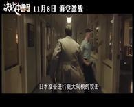 导演来华《决战中途岛》刷新战争史诗新标杆