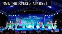 衡阳市星火舞蹈队《再唱洪湖水》VID_20190818_200339
