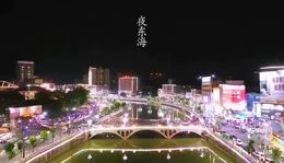 陆丰市夜景亮化效果鸟瞰:夜东海
