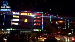 户外亮化工程盛华新天地商场楼体亮化512外控线条灯跑马灯效果