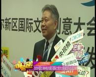 2020内蒙古和林格尔新区国际文创大会新闻发布会在京举行