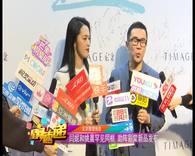 闫妮和姚晨罕见同框 助阵彩棠新品发布