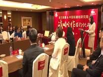 爱贝英语与中国标准化研究院签署战略合作协议