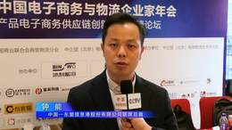 第九届中国电子商务与物流企业家年会在北京圆满落幕