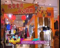 北京市民的鼠年年货全来了 全国各地百万种商品汇聚五棵松