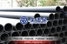 烟台PE消防给水管,pe饮水管材,金沃泉塑胶