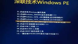 05U盘启动一键安装视频教程