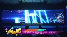 华侨城物业更名华侨城物业(集团)有限公司 打造行业标杆