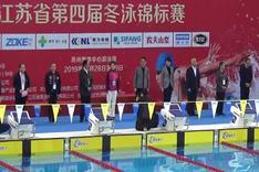 2019年长三角冬泳锦标赛