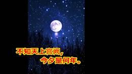 中秋赏月 2019 09 10