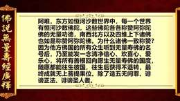 《佛说无量寿经广释》21