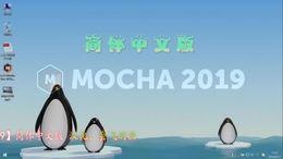 Mocha Pro 2019 汉化版来了!