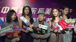 寻找中国美 环球国际小姐中国区总决赛上海举行