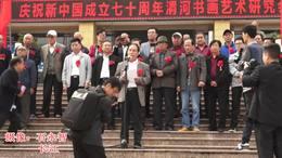 庆祝:陕西鄠邑区渭河书画艺术研究会成立20年   龙江