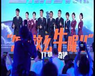《中国机长》首映 张涵予欧豪杜江展现民航人的气魄