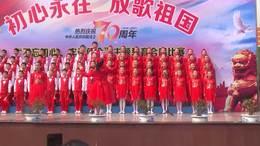 2019.9.29 不忘初心牢记使命 合唱比赛