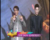 《急先锋》首映发布会 成龙夸赞杨洋敬业有实力