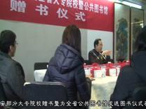陕西人民书画院向部分大专院校暨全省公共图书馆赠送图书仪式