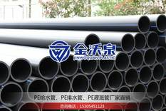 山东淄博pe灌溉管 金沃泉塑胶