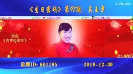 2019年12月30日吉祥中国年