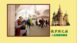 俄罗斯之旅 梧桐的像册